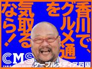 CMS ケーブルメディア四国